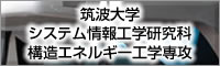 筑波大学 システム情報工学研究科  構造エネルギー工学専攻