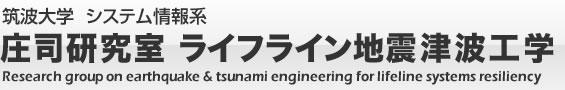 筑波大学 システム情報系 庄司研究室 ライフライン地震津波工学
